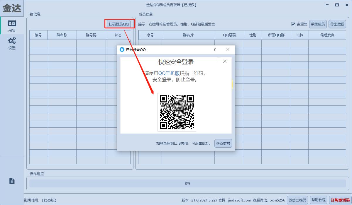 QQ群成员提取器V21.3【图文教程】插图