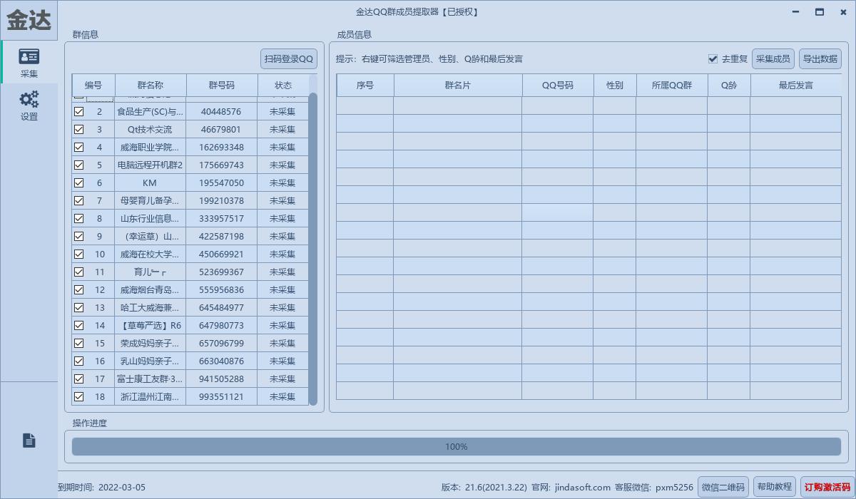 QQ群成员提取器V21.3【图文教程】插图1