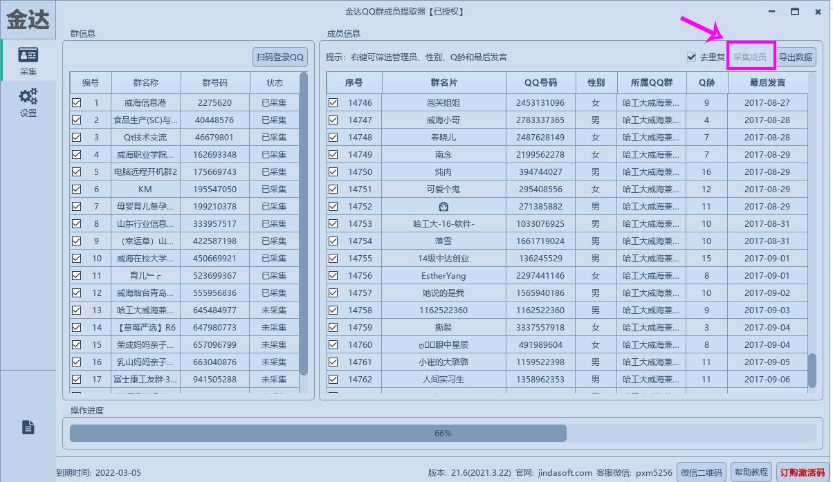 QQ群成员提取器V21.3【图文教程】插图2