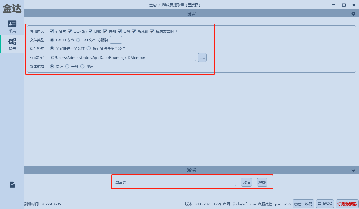 QQ群成员提取器V21.3【图文教程】插图9