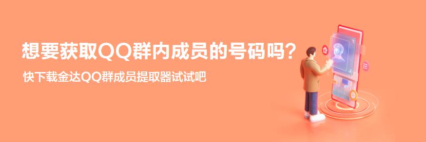 金达QQ群成员提取器,只要知道群号就能提取吗?缩略图