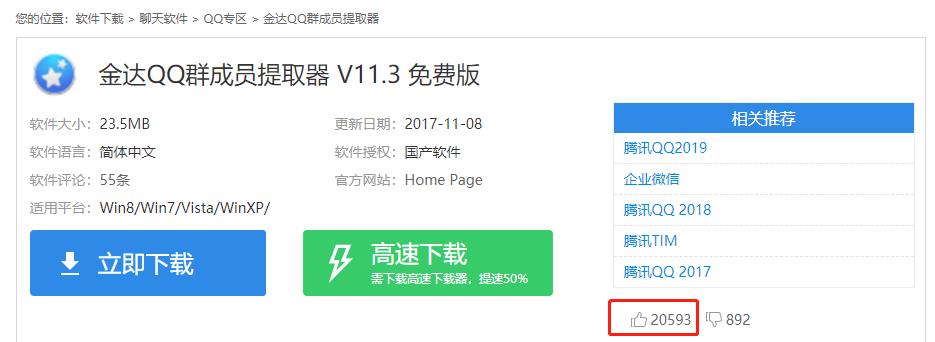 金达QQ群成员提取器十年成长历程插图