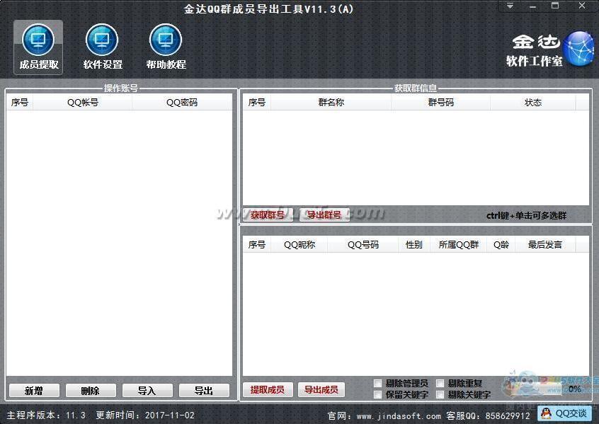 金达QQ群成员提取器十年成长历程插图3