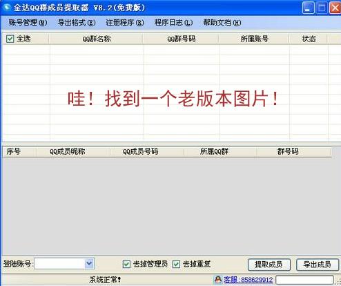 金达QQ群成员提取器十年成长历程插图2