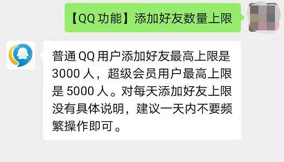 QQ用户添加好友上限提升至5000人