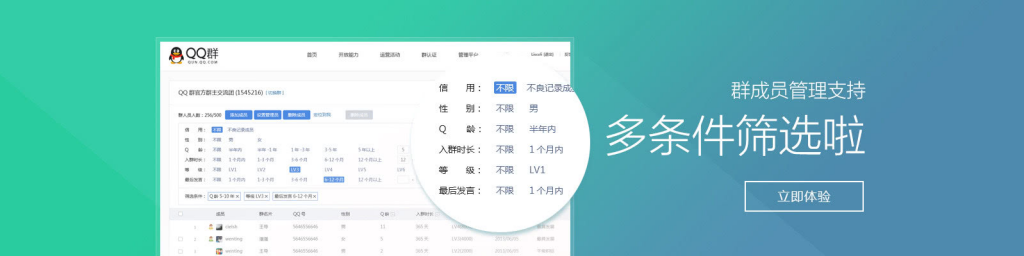 QQ营销,你必须知道的22个技巧缩略图