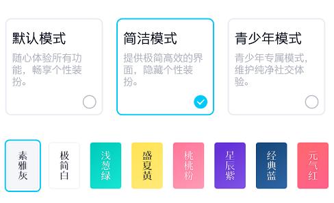 """""""年轻""""的QQ又为00后们准备了些什么好玩的更新呢?微信也只能叹息一声:自愧不如"""