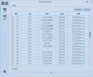 金达QQ好友导出器【介绍】插图2