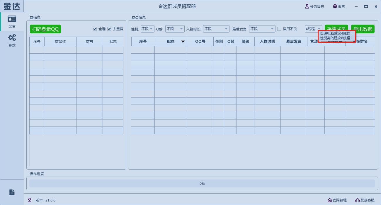 QQ群成员提取器V21.6.6更新说明插图