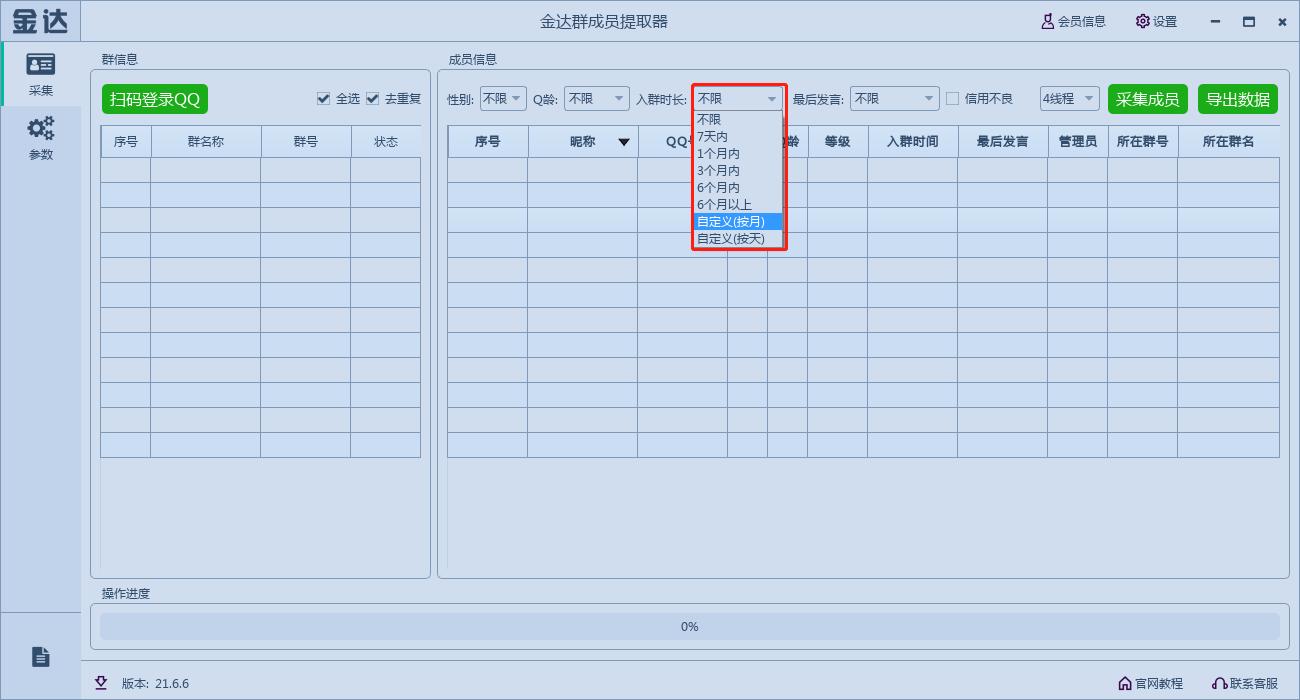 QQ群成员提取器V21.6.6更新说明插图1