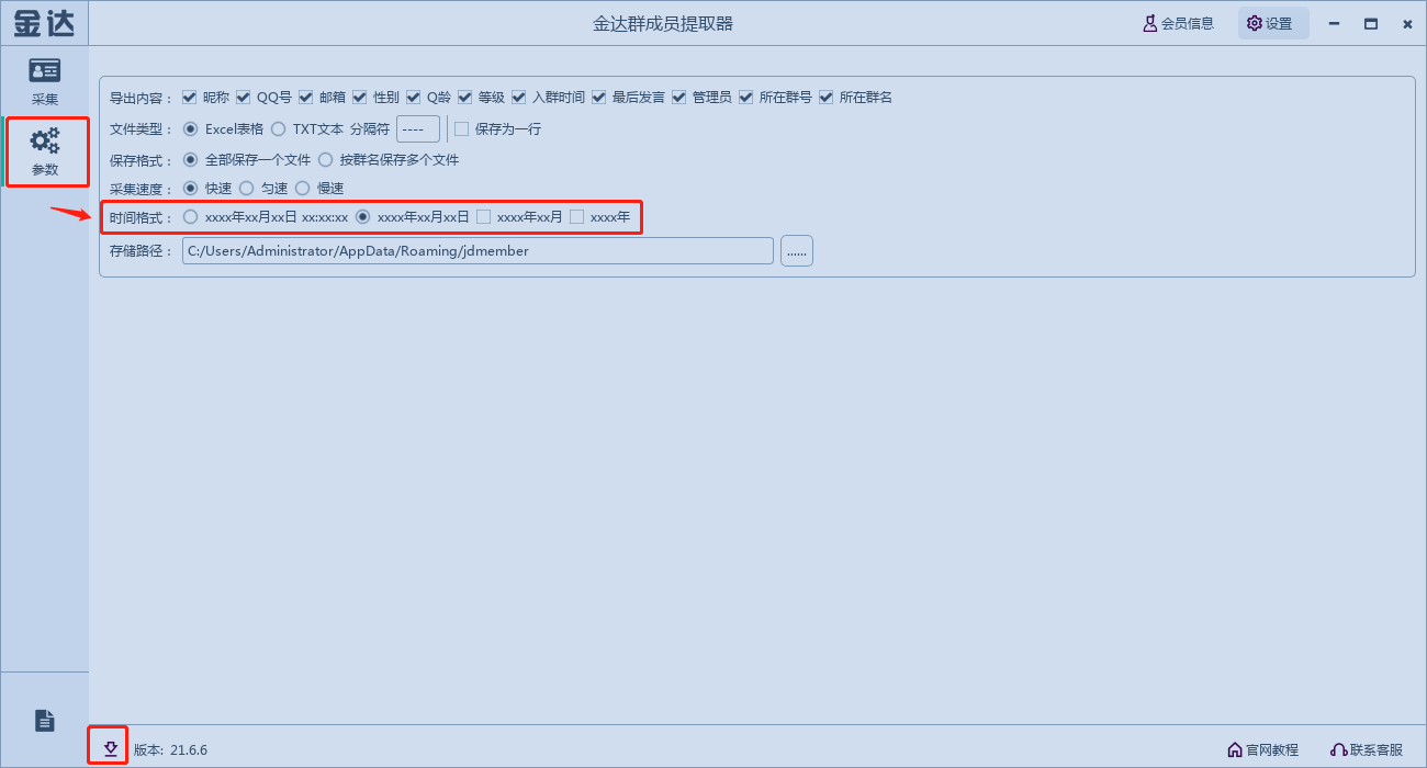 QQ群成员提取器V21.6.6更新说明插图3
